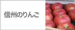 信州長野のりんご