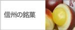 長野の銘菓