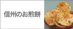 信州長野のお煎餅