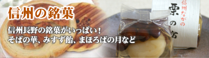 信州の銘菓